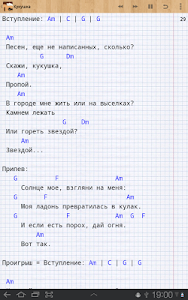 screenshot of Песни под гитару Rus version 7.3.2 rus