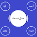 Download معني اسمك 2020 1.0 APK