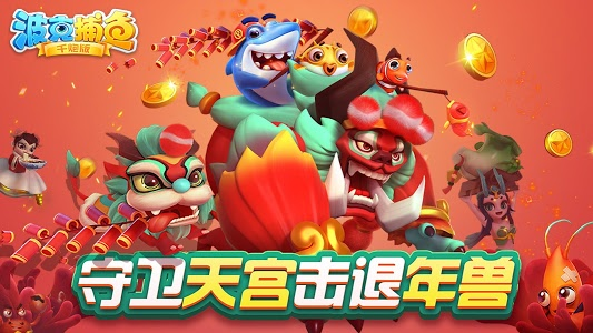 screenshot of 捕魚達人-大型機台打魚完美移植 version 5.18