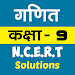9th class maths solution in hindi
