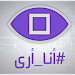 Download Ana Ara - Al Arabiya 1.1.1.6 APK