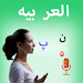 Download Arabic Speech to Text - Arabic voice typing app 1.1.0145 APK