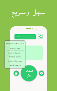 screenshot of Arabic Speech to Text - Arabic voice typing app version 1.1.0145