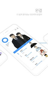 screenshot of 다음웹툰 - DAUM WEBTOON version 2.2.0