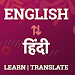 English to Hindi Translator & Hindi Dictionary