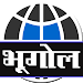 Download Geography GK in Hindi Geo.9.0 APK