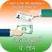 Download Guide for Aadhar Card Pe Instant Loan 1.4 APK