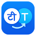 Hi Translate -Language Translator,Online Translate