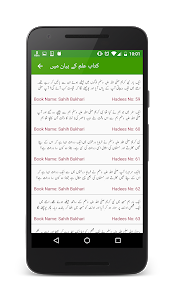screenshot of Islam 360 version 2.2.0