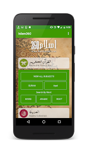 screenshot of Islam 360 version 2.7.8