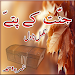 Jannat Ke Pattay Nimra Ahmed Urdu Novel