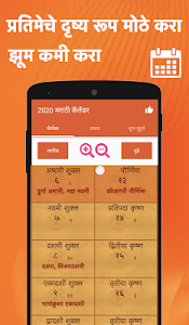 screenshot of Marathi Calendar 2020 - मराठी कॅलेंडर 2020 version 85