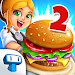 My Burger Shop 2 - Fast Food Restaurant Game