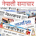 Nepali News - Newspapers Nepal