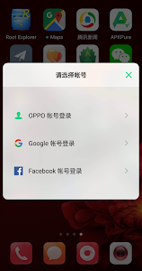 screenshot of OPPO Account-Services Sign in version 1.2.9