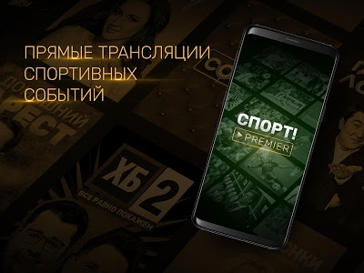 screenshot of ТНТ-PREMIER version Varies with device