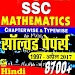 SSC Mathematics Chapter Wise Solved Paper in Hindi