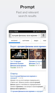 screenshot of Search Mail.Ru: Fast Internet Search in your Phone version 2.41