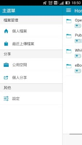 screenshot of SecuShare File Sharing System version 2.6.1