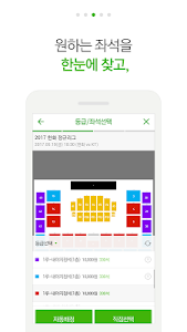 screenshot of Ticketlink version 2.1.10