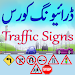 Traffic Signs Driving Course