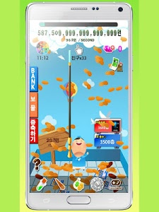screenshot of Be Rich! for Kakao version 19.10.24